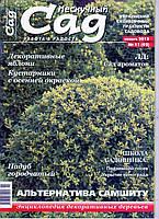 """Коллекционный номер. Журнал """"Нескучный сад"""" ноябрь 2013г."""