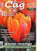 """Коллекционный номер. Журнал """"Нескучный сад"""" май 2011г."""