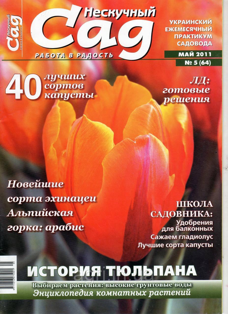 """Коллекционный номер. Журнал """"Нескучный сад"""" май 2011г., фото 1"""