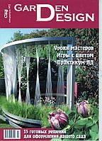 """Коллекционный номер. Журнал """"Garden Design"""""""