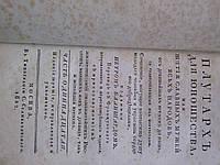 Книга Житие славних мужей всех народов с жизнеописанием знаменитейших россиян 1822 год