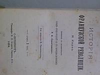 Книга История Французской революции И.Карно 1894 год