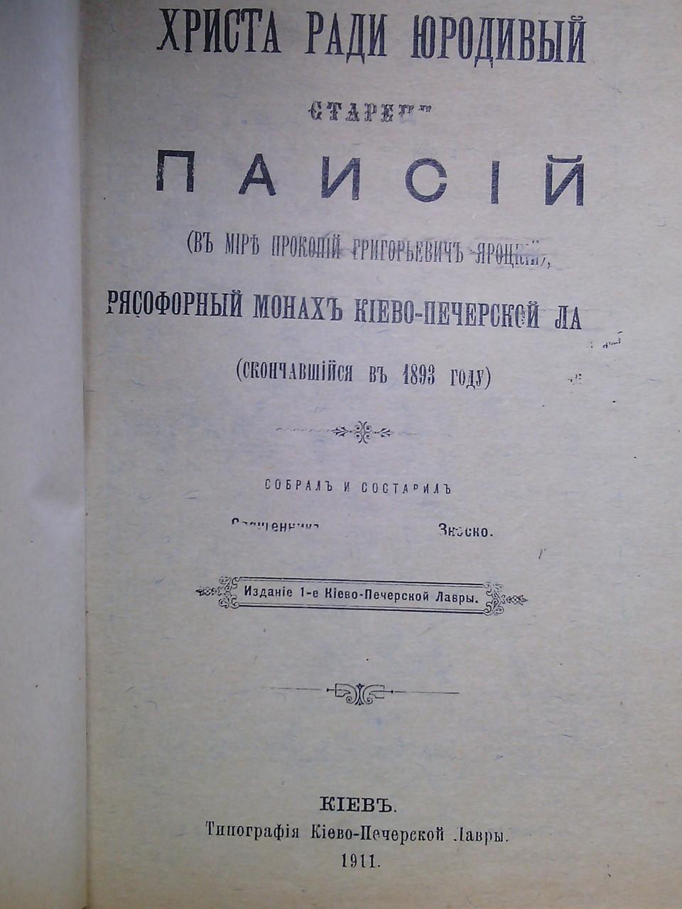 Книга Христа ради юродивый старец Паисий 1911 год