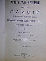 Книга Христа ради юродивый старец Паисий,   1911 год
