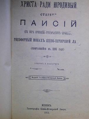 Книга Христа ради юродивый старец Паисий 1911 год, фото 2