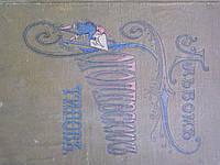 Книга Альбом Гоголевских типов,   по рисункам художника П.Боклевского,   1894 год