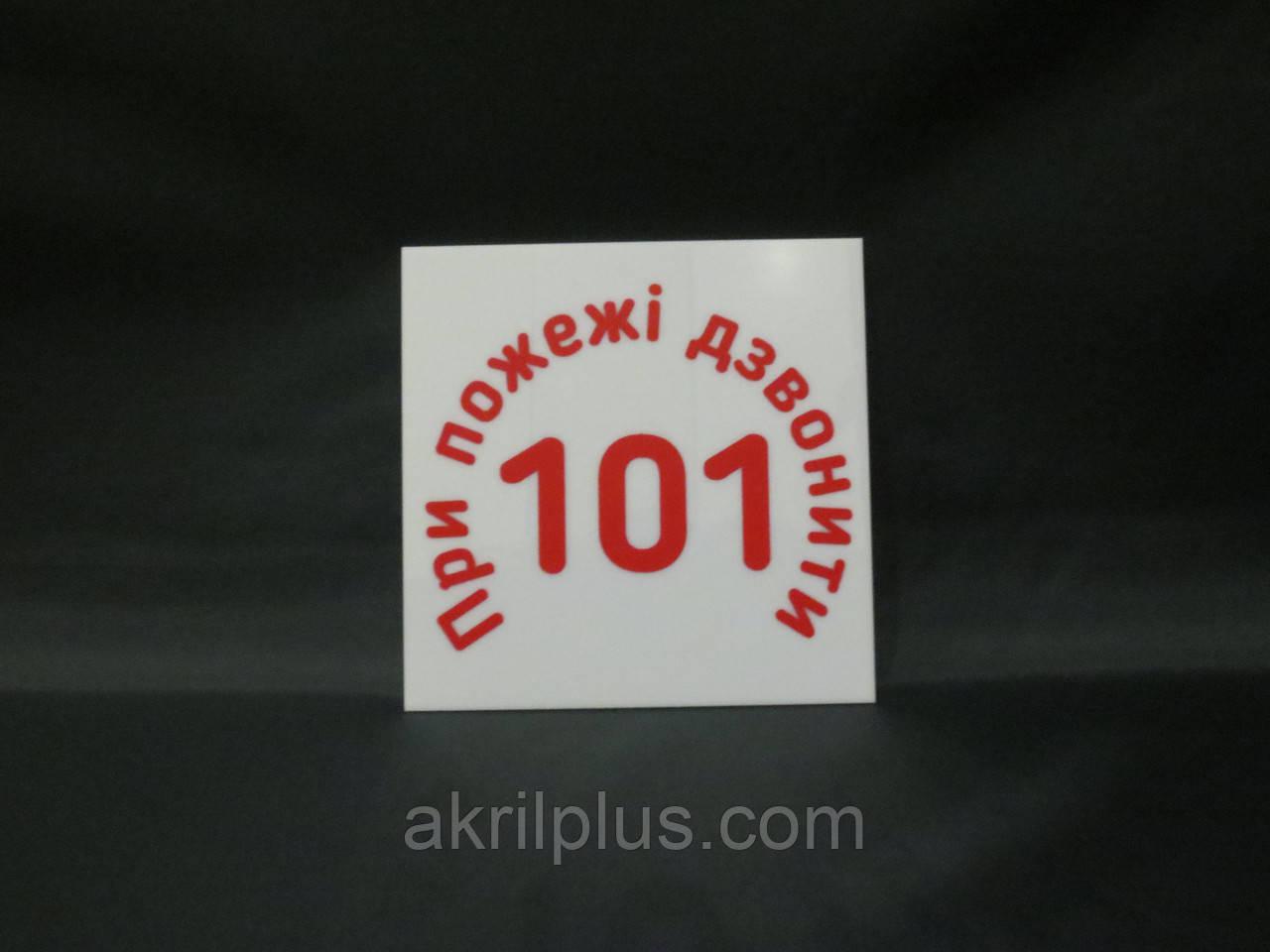 Табличка при пожаре звонить 150*150 мм