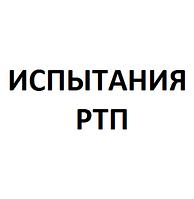 Высоковольтные испытания распределительной трансформаторной подстанции (РТП)