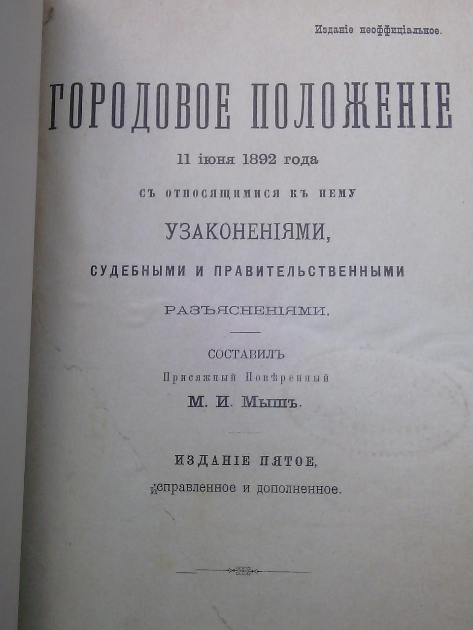 Книга Городовое положение 1892 года  с указаниями судебными и правительственными разъяснениями 1901 г
