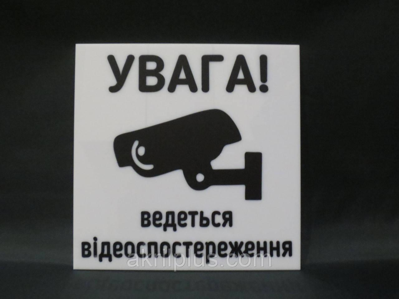 Табличка відеоспостереження 150*150 мм