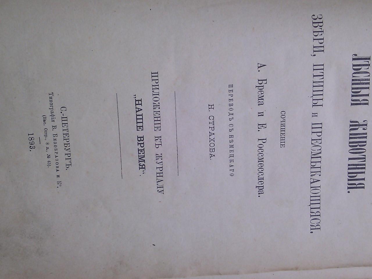 Книга Лесные животные звери птицы и пресмыкающиеся А Брем К.Россмесслер  СПБ 1893 год