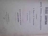 Книга Лесные животные, звери, птицы и пресмыкающиеся, А Брем, К.Россмесслер  СПБ, 1893 год