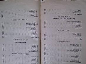 Книга  Лесные животные звери птицы и пресмыкающиеся А Брем К.Россмесслер  СПБ 1893 год, фото 2