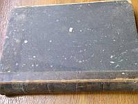 Книга сборник украинской поэзии 19 века Викъ   1900 год Киев