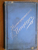 Книга Иллюстрированный С-Петербургъ  1896 год