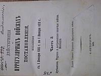 Книга Постановления действующие в иррегулярных войсках,   1878 год, СПБ