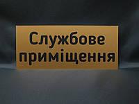Табличка Служебное помещение 100*230 мм