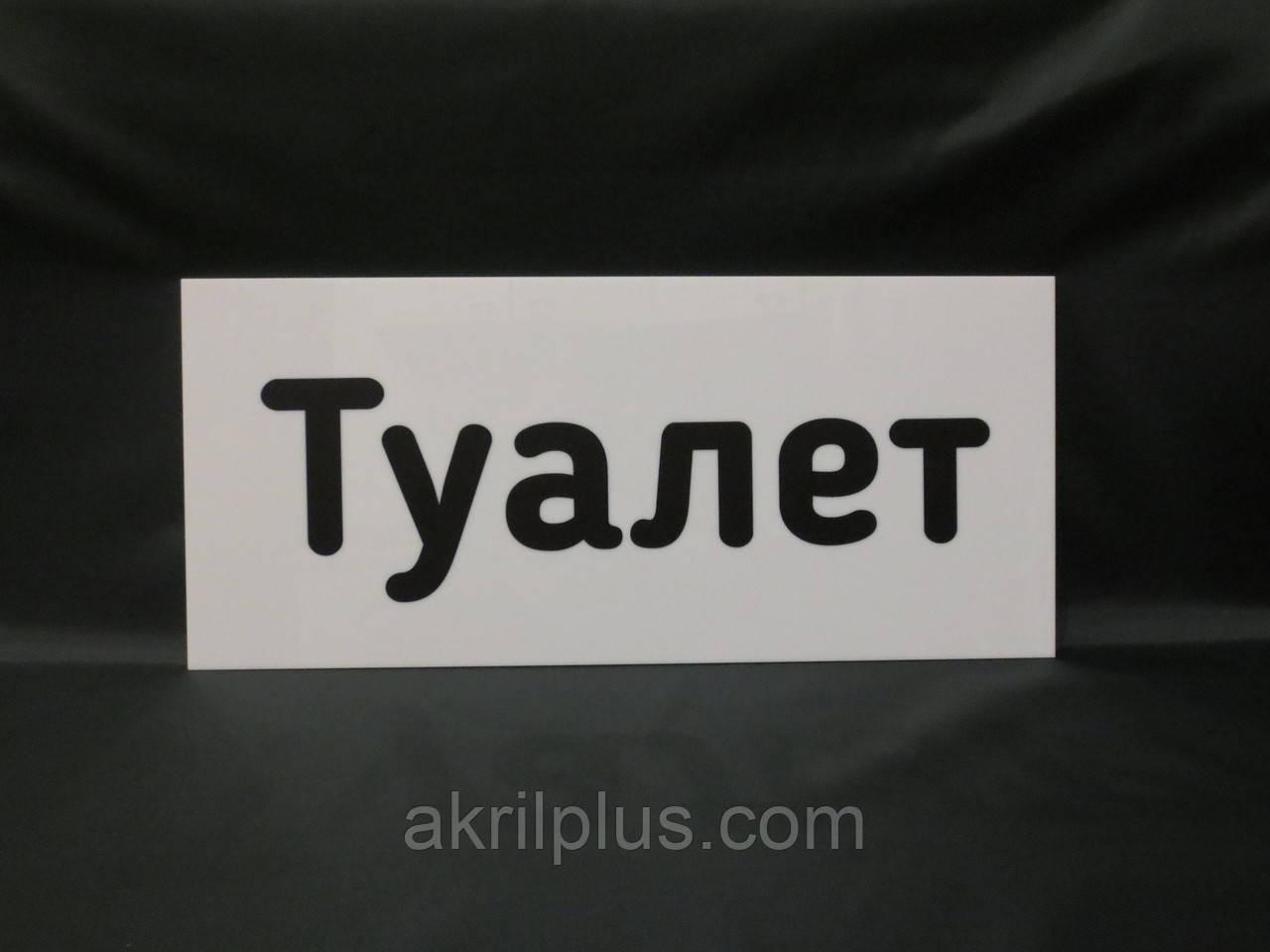 Таблички информационные с надписью 450*200 мм