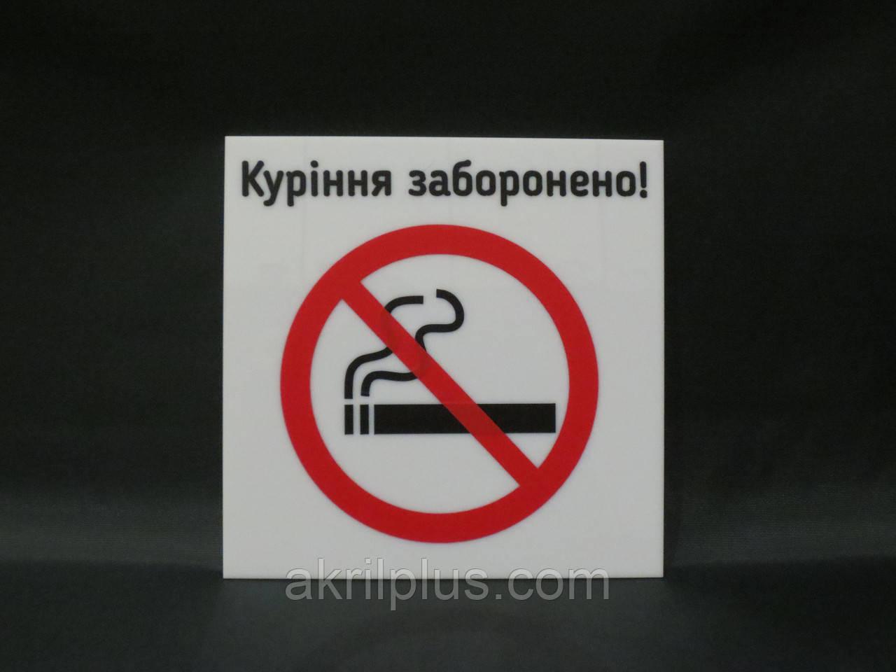Табличка куріння заборонено 150*150 мм