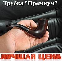 """Трубка для курения """"Премиум"""", курительная трубка. Глубокая табачная камера из груши, акриловый мундштук."""