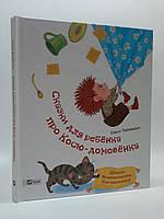 Віват Мечтатели Пилипенко Сказки для ребенка про Косю домовенка