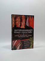 Кулинар Кклуб Заготавливаем птицу мясо рыбу Копчение консервирование вяление приготовление колбас