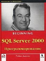 Робин Дьюсон SQL Server 2000. Программирование