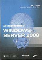 Знакомство с Windows Server 2008