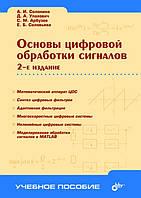 Основы цифровой обработки сигналов 2-е изд.