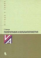 Полярография и вольтамперометрия