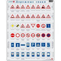 Пазл-вкладыш Знаки дорожного движения 48 элементов, Larsen (OB3)