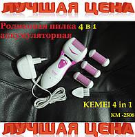 Роликовая пилка аккумуляторная для ног Kemei 4 in 1. Усиленная комплектация.