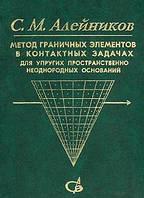 С. М. Алейников Метод граничных элементов в контактных задачах для упругих, пространственно неоднородных оснований