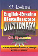 Н. А. Лукьянова Англо-русский толковый словарь делового языка / English-Russian Business Dictionary
