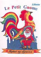Оленин С.Д. Le Petit Gnome (Маленький гном): Учебник французского языка для первого и второго года обучения (135 уроков) Изд. 3-е, испр., доп.