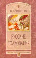 В. Айрапетян Русские толкования