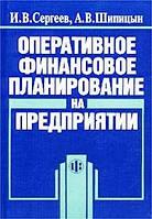 И. В. Сергеев, А. В. Шипицын Оперативное финансовое планирование на предприятии