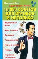 Составитель Николай Вист Азартные игры. 10 000 советов для игроков и не только