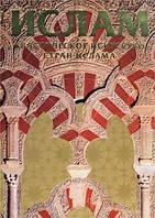 Б. В. Веймарн Классическое искусство стран ислама