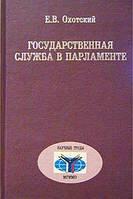 Е. В. Охотский Государственная служба в парламенте: Отечественный и зарубежный опыт