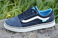 Кеды, кроссовки женски, подростковые качественная копия Vans Ванс синие кожа Китай. Топ