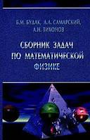 Б. М. Будак, А. А. Самарский, А. Н. Тихонов Сборник задач по математической физике