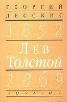Георгий Лесскис Лев Толстой (1852-1869). Вторая книга цикла `Пушкинский путь в русской литературе`