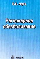 Акунц К.Б. Регионарное обезболивание