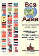 Вся Азия. Географический справочник