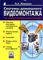 П. А. Ломакин Системы домашнего видеомонтажа на персональном компьютере