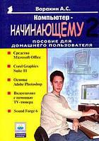 А. С. Варакин Компьютер - начинающему. Пособие для домашнего пользователя. Том 2