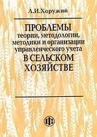 Л. И. Хоружий Проблемы теории, методологии, методики и организации управленческого учета в сельском хозяйстве