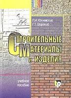 П. И. Юхневский, Г. Т. Широкий Строительные материалы и изделия. Учебное пособие