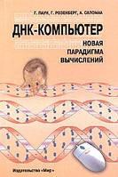 Г. Паун, Г. Розенберг, А. Саломаа ДНК-компьютер. Новая парадигма вычислений